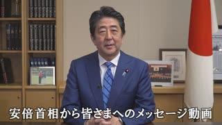 安倍首相から皆さまへのメッセージ動画