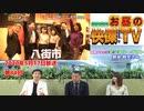 お昼の快傑TV第84回0517_2020