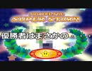 【3人実況】翔_裂天の3人がマリオパーティ6でお祭り騒ぎ part6