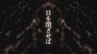 アムリタ / 廻転楕円体 feat.初音ミク