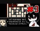 【オリキャラ実況】黒髪眼鏡と「血塗られた天女伝説」#3