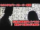 ゆっくり霊夢と魔理沙の特撮歴史・紹介解説動画 第10回(ウルトラセブン後編 1967年)