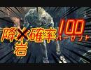 【Bloodborne】|高難易度ブラッドボーン|降岩確率100%!?|【初見実況】part40