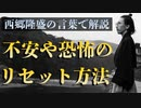 不安や恐怖をなくす方法を、西郷隆盛の名言で解説!!