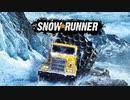 【SnowRunner [Epic Gamesストア]】外出自粛でも休まずどんなところにでも配送いたします!