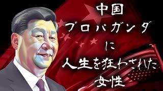 テレ朝も加担した中国のプロパガンダに人