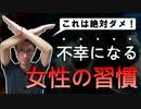 【不幸になる女性の特徴】スピリチュアルで解説!!
