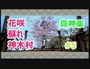 真神楽!!!蘇れ神木村!!!【大神絶景版】#5