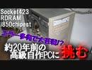 【当時は25万円超え?!】父から貰った約20年前の自作PCを徹底検証&Ryzen9 3950X搭載最新PCとベンチマーク対決!!