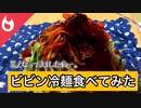 ビビン冷麺食べてみた【暑い日の辛飯】