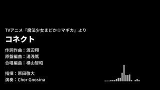 【混声合唱】コネクト - Chor Gnosina (再録)