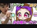 【愛奈】ドーナツ 絵本 お化粧 ルーティーン【2才5か月】