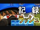 【パワプロ2018】#179 ブラックキラー!?救世主メヒア【最強二刀流マイライフ・ゆっくり実況】