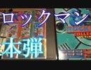Vlog【ロックマンのカードダス紹介】本弾シリーズ第1弾~第13弾までシリーズフルコンプ!【カードコレクション紹介動画】