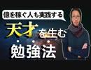 【頭が超良くなる勉強法】成功者の思考習慣!!