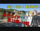 【旅行ロイド】歩け!走れ!東奔西走!16話【天霧企画日報SSⅣ】