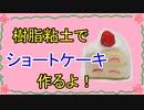 【週刊粘土】パン屋さんを作ろう!☆パート60(最終回)