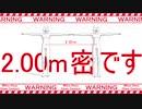 【MMD】TT兄弟(ソーシャルディスタンス)