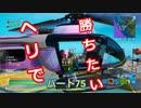 【フォートナイト】Part75「ヘリに乗り込め!空から攻撃だ?」