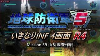 【地球防衛軍5】いきなりINF4画面R4 M59