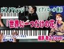 #リニューアル 版 #ピアノロール表示♪  「 #世界に一つだけの花 」