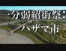 【Cities:Skylines】ちへいの都市05β【1分弱紹街祭】