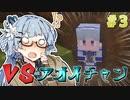 【Minecraft】アオイチャンVSろーぐらいく! #3【VOICEROID実況プレイ】