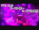 【ポケモン剣盾】アズールのゴースト統一inガラル地方【霊統一】