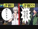【ヒプマイARB】リザルト画面(ゲーム後)で喋る台詞集~EからSS~【プレイ動画】