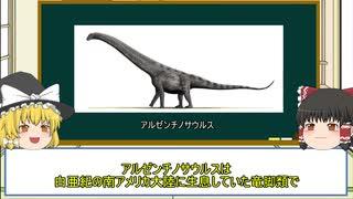 【ゆっくり解説】アルゼンチノサウルスの