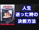 【人生迷った時に後悔しない選択方法】映画:トゥルーマンショーで解説!