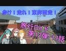 【旅行ロイド】歩け!走れ!東奔西走!17話【天霧企画日報SSⅣ】