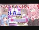 【つみたてNISAの注意点】琴葉姉妹がお金の勉強を始めました #4【VOICEROID】