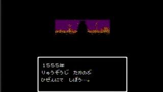 ファミコン【不如帰】ドラゴン なるべく短期間で統一を目指してみる 1(完)