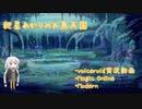 【MtGモダン】紲星あかりのお魚天国 #5 〜第3回 みたらし杯〜