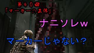 アイザックのわくわく★宇宙船探検 第40話【DeadSpace1実況】