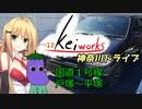 【軽車載】つるまKeiワークスと神奈川ドライブ!ACT.1「国道1号線 戸塚~平塚」