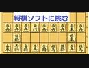 【将棋】初期配置を変えて、将棋ソフトに勝つ