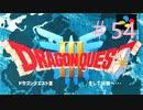 【DQ3】ドラゴンクエスト3 #54 私、かわいいばぁちゃんになりたい。【実況】