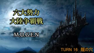 【MUGEN】六大勢力大陸争覇戦【陣取り】Part84