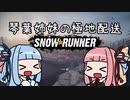 【SnowRunner】琴葉姉妹の極地配送【VOICEROID実況】