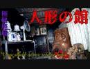 【心霊】ネットに情報がない⁉不気味な雰囲気の漂う人形の館【ゲッティ】