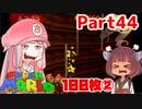 【マリオ64】1日64秒しかゲームできない茜ちゃん実況 44日目