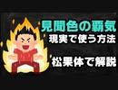 【見聞色の覇気を現実で使えるようになる方法】松果体の働きで解説!!