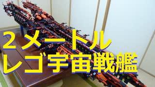 【LEGO】レゴで2メートルの宇宙戦艦作っ