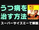 【鬱病を直す方法】映画:スーパーサイズ・ミーで解説!