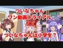【ついなちゃんワン動画トライアル】ついなちゃんは小学生?【VOICEROID劇場】