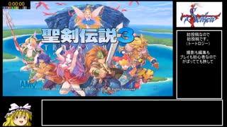 聖剣伝説3 Trials of Mana ハードRTA 4時