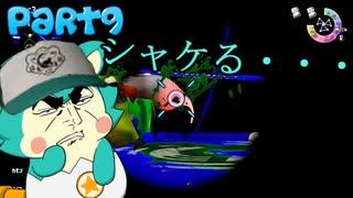 【Splatoon2】大人のレディーが行く!Part9【ゆっくり実況】