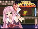【改造スーパーメトロイド】琴葉姉妹の【Cliffhanger (Original)】RBO(ボス逆順)PART2